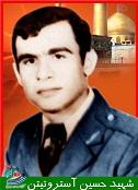 شهید حسین آستروتین