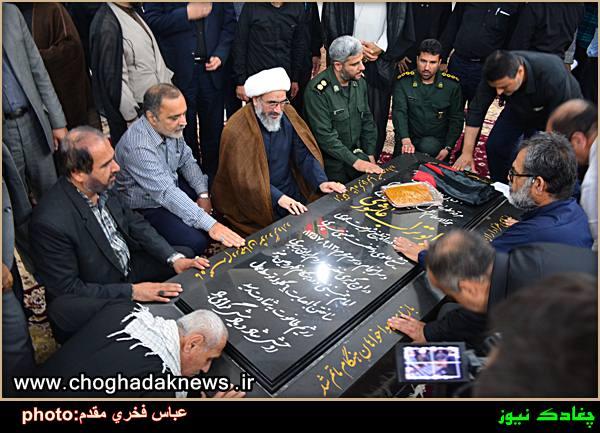 تصاویر سی و نهمین سالگرد  حجت الاسلام شهید ابوتراب عاشوری در چغادک