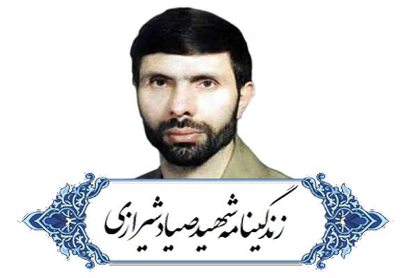 شهید سپهبد صیاد شیرازی