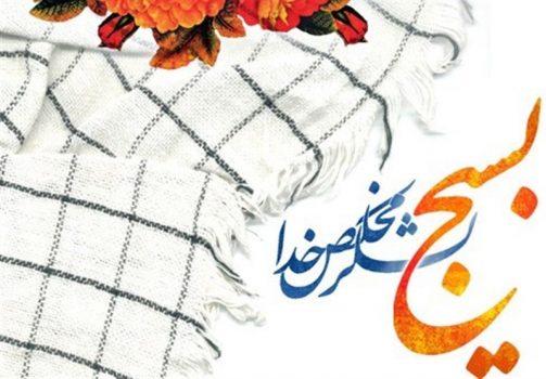 پیام دفتر مرکزی حامیان ولایت استان بوشهر به مناسبت هفته بسیج