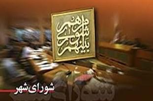 وضعیت شهرداری بوشهر در هالهای از ابهام/ آیا شهردارى بوشهر بیش از پیش سیاستزده خواهد شد؟