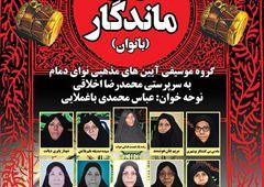 همایش یادمان آوای ماندگار در بوشهر برگزار میشود