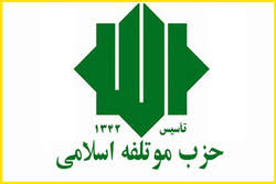 بیانیه کانون جوانان شهدای حزب موتلفه استان در چهارمین یادمان حبیب الله عسکر اولادی
