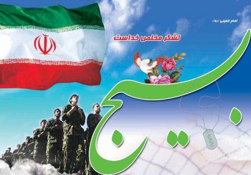 پیام دو عضو شورای اسلامی شهر چغادک به مناسبت هفته بسیج