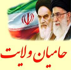 برنامه های سه ماه آخر سال ۹۶ دفتر حامیان ولایت استان بوشهر اعلام شد