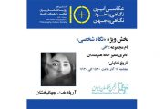 مجموعه عکس «گلی» اثر عکاس بوشهری در خانه هنرمندان به نمایش در می آید