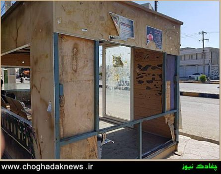 ایستگاه های اتوبوس متروکه در شهر چغادک نیازمند توجه مسئولین+تصویر