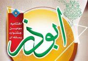 اختتامیه سومین جشنواره رسانهای ابوذر در بوشهر برگزار میشود