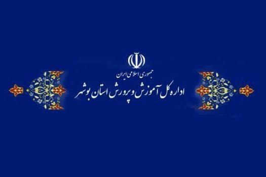 تعطیلی آموزش حضوری در مدارس استان بوشهر تمدید شد