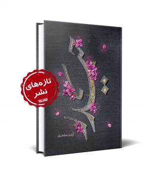 روایتی از ۹ سال زندگی حضرت علی(ع) با حضرت صدیقه(س) منتشر شد