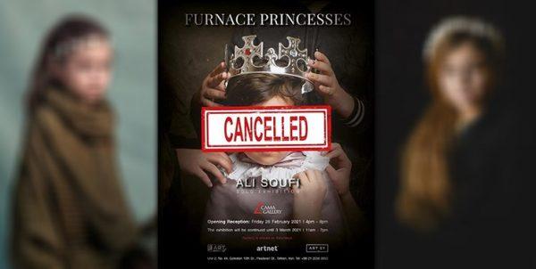 واکنش کاربران به کاسبان فقر نتیجه داد/ نمایشگاه «پرنسسهای کوره» لغو شد