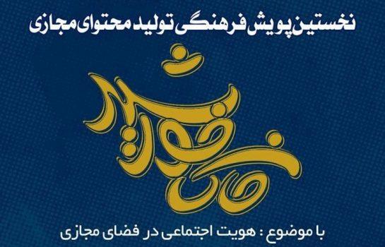 """پویش مجازی """"خاک خورشید"""" در بوشهر راهاندازی شد"""