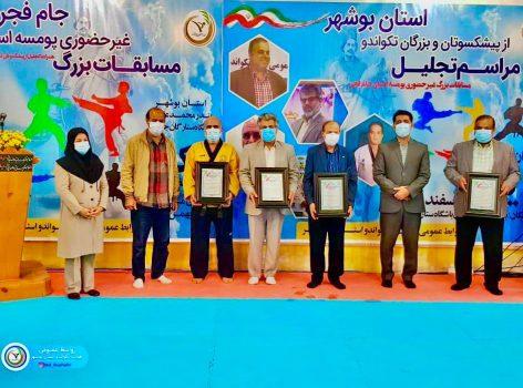 پیشکسوتان تکواندو استان بوشهر تجلیل شدند