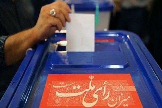 ۲۱۰ نفر برای عضویت در شورای شهرهای استان بوشهر انتخاب میشوند