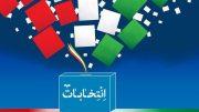 اسامی ثبت نام کنندگان شورای اسلامی شهر کنگان مشخص شد