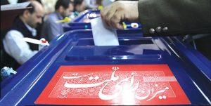 روز دوم ثبت نام نامزدهای انتخابات ریاست جمهوری آغاز شد