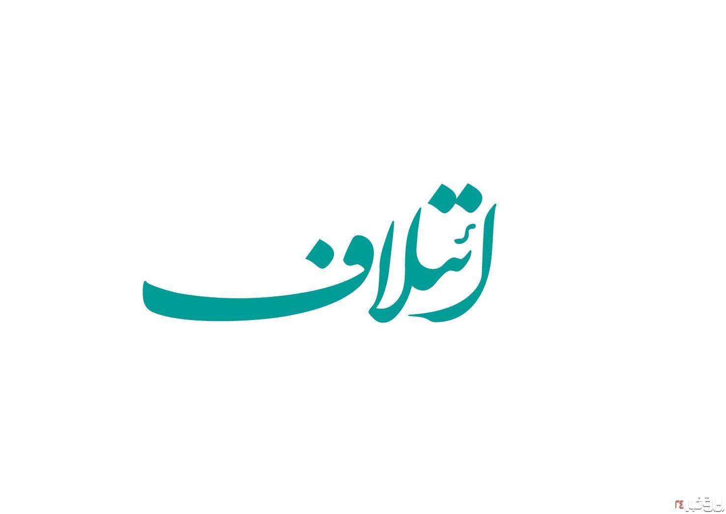ائتلاف دهه شصتی ها در انتخابات شورای شهر بوشهر تشکیل شد
