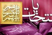 تعداد آراء کل کاندیداهای شورای اسلامی شهر بوشهر مشخص شد