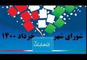 منتخبین شورای اسلامی شهر آباد مشخص شدند