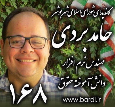 مشاهده رزومه در سایت حامد بردی