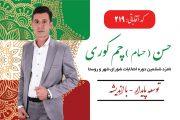 حسن چم کوری روزنامه نگار بوشهری کاندیدای شورای اسلامی شهر بوشهر را بیشتر بشناسیم +رزومه