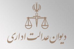 صلاحیت دیوان عدالت اداری در مورد تصمیم شورای نگهبان در زمینه رد صلاحیت نامزدهای انتخاباتی