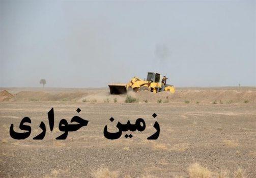 زمینخواری ۱۰ میلیارد ریالی در استان بوشهر کشف شد